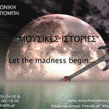 Rock en Español - by 'Mousikes Istories' & 'Los Viajeros de Ispania.gr' - Part 2
