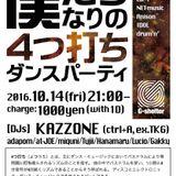 僕4ダ@G-shelter KAZZONE Mix 20161014