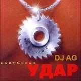 DJ AG - Vostochnij Udar - 3 (08.05.97)