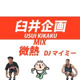 【臼井企画】DJ マイミー - USUI KIKAKU B-BOY mix 2012 / DJ MAIMI USUI KIKAKU B-BOY mix 2012 (2012.10)