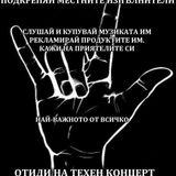 Дискусия - 50% квота за български изпълнители в родните медии
