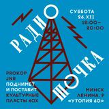 Prokop Jnr —Радиоточка №1