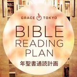 Church Bible Reading Series: Isaiah
