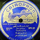 ولد الهدى - كايروفون 1946