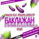 Тимати ft. Рекорд Оркестр - Баклажан (DJ SHTOPOR & DJ OLEG PETROFF REMIX)