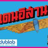 "FROM THE VAULTS:DUBLAB LIVE FROM BANGKOK!!!! Maft Sai & ZudRangMa present…""Isanland"" (12.20.09)"