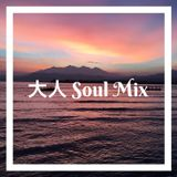 大人Soul Mix |The Ray Mann Three,Erykah Badu,Robert Glasper,Cezaire,Tall Black Guy,FKJ,Tom Misch,Sade|