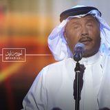 Khajal | Mohammad Abdu ( National Day )