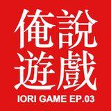俺说游戏EP03:伯乐与马