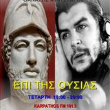 EPI THS OYSIAS 20 MARTIOY 2013, K. LYGEROS