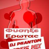 Fisikse Erwtas Music Cafe Maios 2014 (Dj Phantom Fotis Mix)