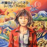 水曜日のカンパネラ DJ Mix (30min)