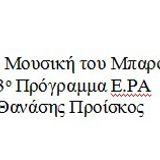 Η Μουσική του Μπαρόκ, 19/12/2000. Ραδιοφωνικές μεταδόσεις της EBU, από το 3ο πρόγραμμα της Ε.ΡΑ.