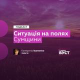 """""""З перших вуст"""": Ситуація на полях Сумщини"""
