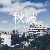 秋波電台 qiūbō Radio #1