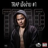 TRAP ฟังง่าย #1 (POP,TRAP,DUBSTEP,HARDSTYLE) 31-10-2017
