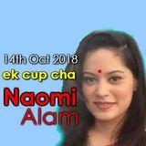 Ek Cup Cha 14th Oct 2018 একান্ত আলাপচারিতায় নেওমি আলম ।