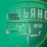 """Овертайм"": Липоводолинський ""Альянс"": ""золотий"" шлях"