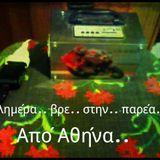Διάφορα Ελληνικα  pop Δεκαετίας(Ψιλος)  --(20/05/2015)