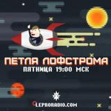 Петля Лофстрома. 04.11.16. Выпуск 35