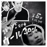 コヒツジズのラジオ 『ウール30%』 第5回 04.25.2015