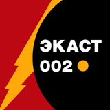 ЭКАСТ 002