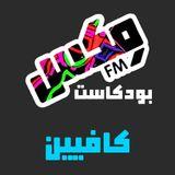 Mix FM - Caffeine / كافيين