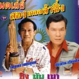 14th January 2015, The Funky  Sound of Morlam from Northeast Thailand