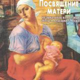 Радио Мария - Георгий Михайлович Гожев - музыкальная композиция к 8 марта 2019 г.