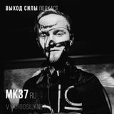 Vykhod Sily Podcast  - Mk37 Guest Mix