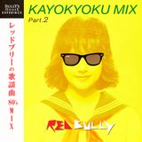 【再アップ】KAYOKYOKU MIX Part2