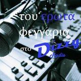 ΤΟΥ ΕΡΩΤΑ ΦΕΓΓΑΡΙΑ στο DIZZY Radio Ηχογραφημενη εκπομπη Δευτερας του Πασχα 2/5/2016