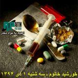 خورشید خانوم ـ سه شنبه ۱ دی ۱۳۹۴ ـ  اعتیاد به مواد مخدر