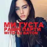 I LOVE DJ BATON - ME GUSTA РАШН ПАРТИ WITH DJ BATON
