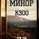 K300 live@Minor [13.10.2013]