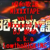 昭和歌謡MIXXXTAPE vol.1/DJ 狼帝 a.k.a LowthaBIGK!NG