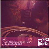 #52. dj grandaddy mak - пол часа и засранная игла