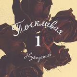 Toscui mixtape vol.1