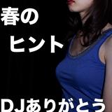 春のヒント / DJありがとう