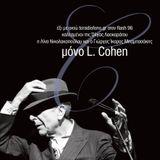"""""""μόνο L.Cohen"""" - Όλγα Λασκαράτου, Λίνα Νικολακοπούλου, Γιώργος Ίκαρος Μπαμπασάκης"""