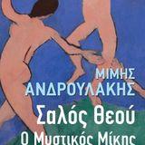 Σαλός Θεού: Ο Μυστικός Μίκης - Μίμης Ανδρουλάκης στον Radio 247