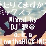 愛たりてますか?ミックステープ/DJ 狼帝 a.k.a LowthaBIGK!NG