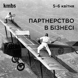 KMBS: Партнерство в бізнесі (Сергій Ноздрачов)