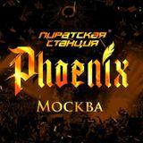 Noisia - Live @ Pirate Station Phoenix MSK (15-06-2019) www.dabstep.ru