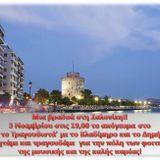 Πες το Τραγουδιστά στη Σαλονίκη!Με το Βλαδίμηρο & το Δημήτρη-03-11-17
