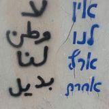 ז'נאן בסול על שירה וספרות בערבית בישראל