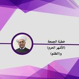 خطبة الجمعة عن (الأشهر الحرم) و (الظلم) لفضيلة الشيخ اسامة حداد