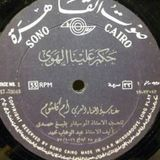 حكم علينا الهوى - صوت القاهرة 1973