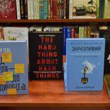 Бізнес, книги і книги про бізнес — із маркетологом, редактором ІТ-видання та «Книгарнею Є»