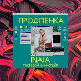 Продленка - сезон 1 - эпизод 10 - INAIA